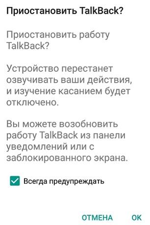 функции Talkback