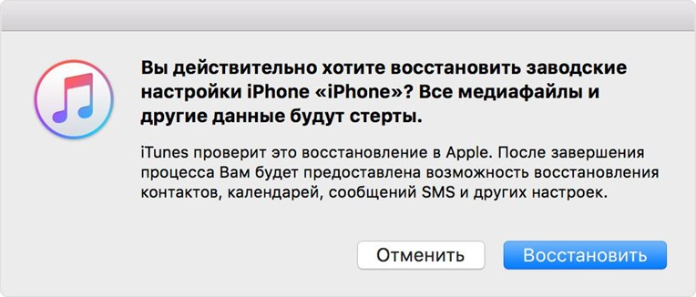 восстановить айфон