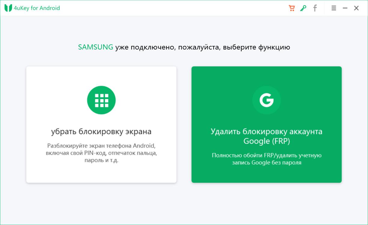 Руководство - Подключение устройства андройд