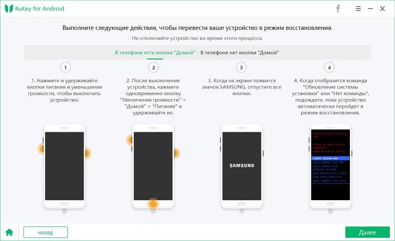 Удалить пароль Samsung