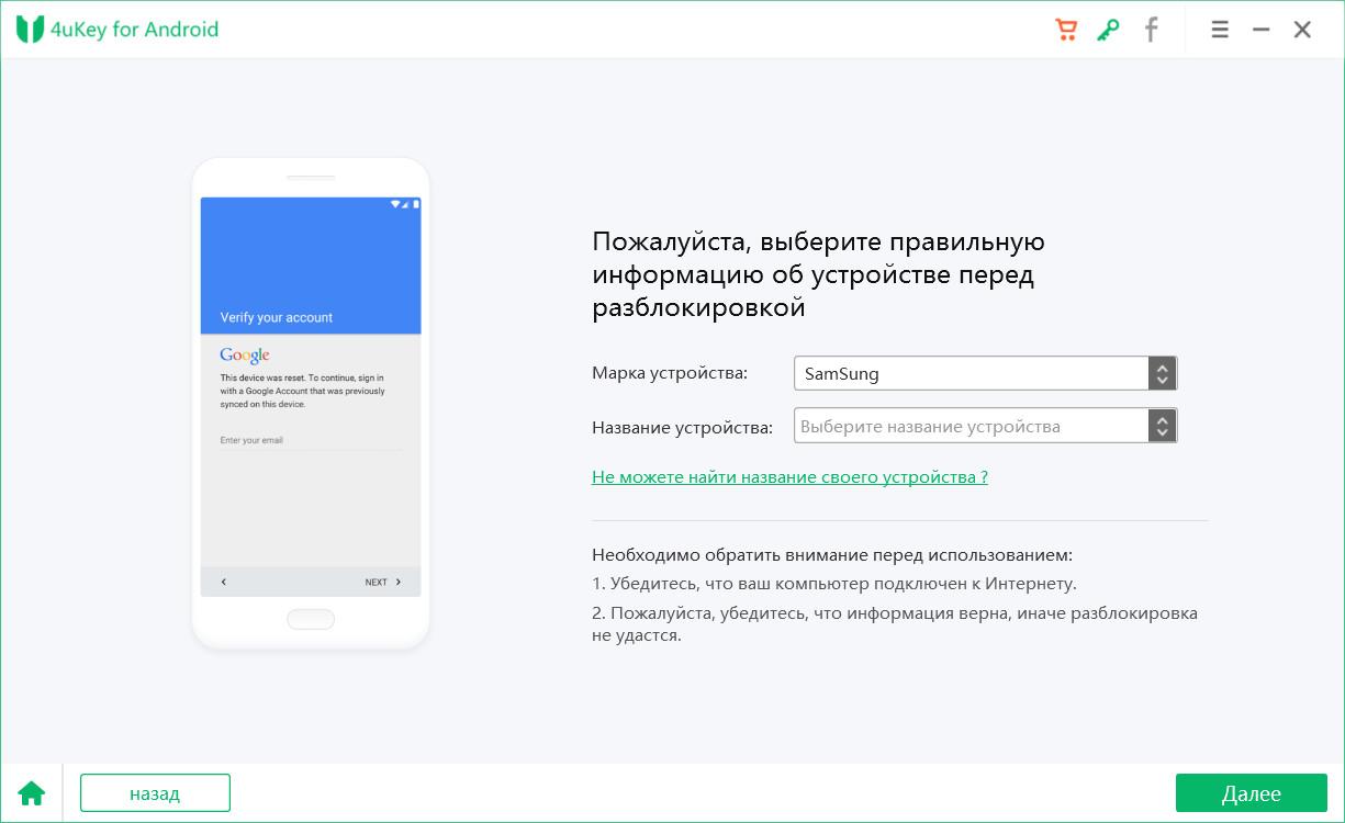 Руководство - входа восстановления режима для удалить Google