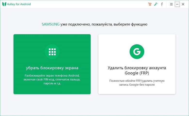 удаление пароля Samsung