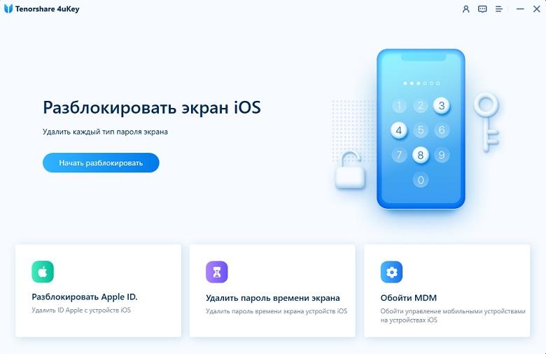 руководство 4uKey: убрать Apple ID/iCloud на iPhone/iPad без пароля