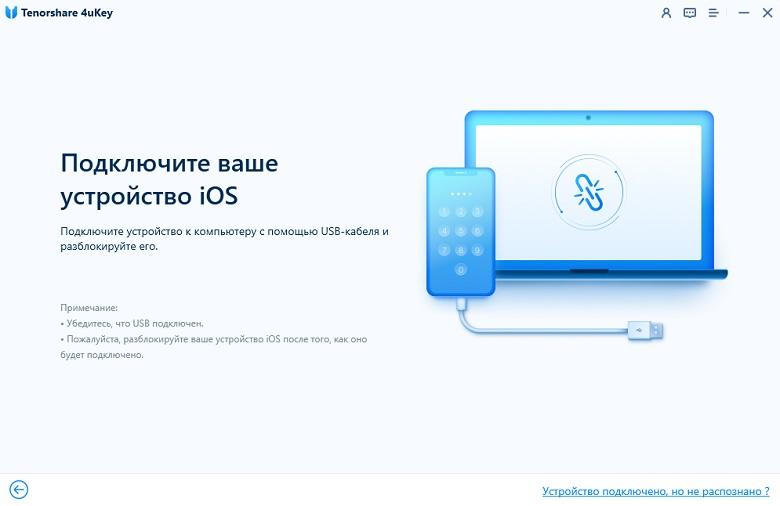 руководство 4uKey: подключить устройство iOS к компьютеру