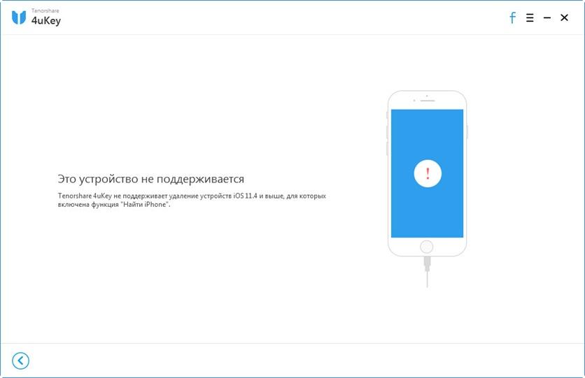 руководство 4uKey: ваше устройство не поддерживается удаление пароля