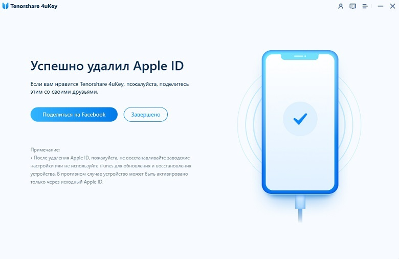 руководство 4uKey: удалить Apple id успешно