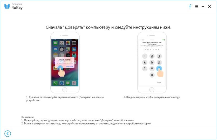 руководство 4uKey: доверять компьютеру и разблокировать экран iOS