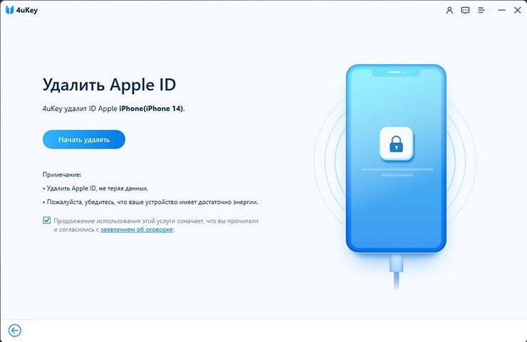 руководство 4uKey: начать разблокировать Apple ID