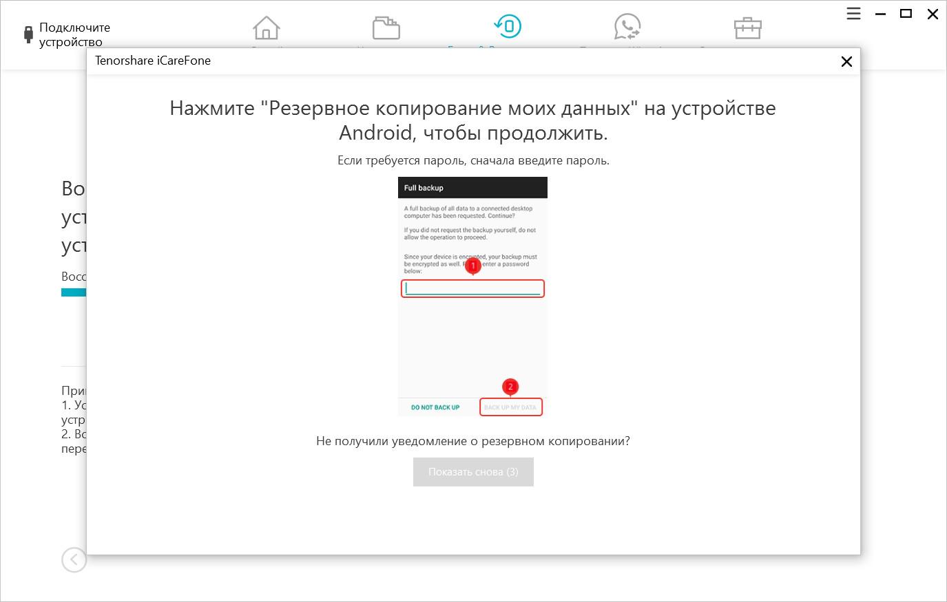 руководство - Резервные данные whatsapp на Android
