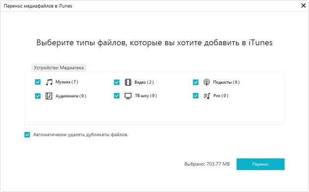 руководство iCareFone: передать файлы на устройство с itunes
