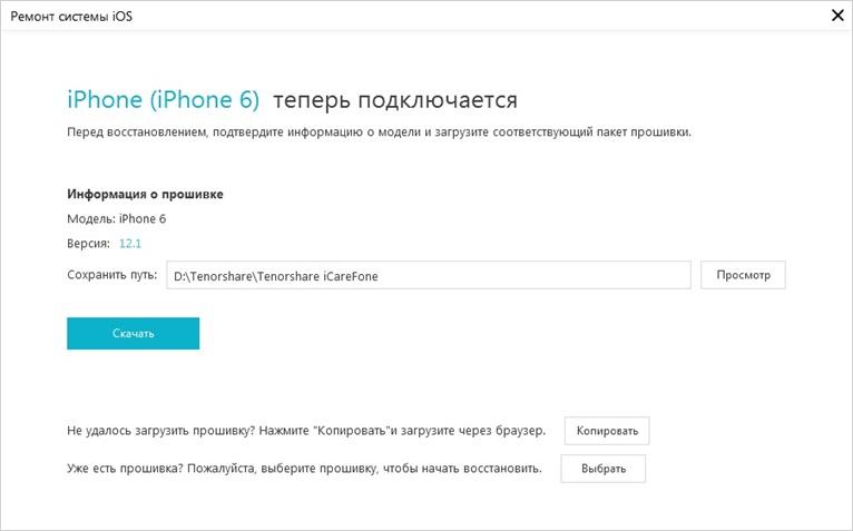 Руководство для решения основных проблем iOS