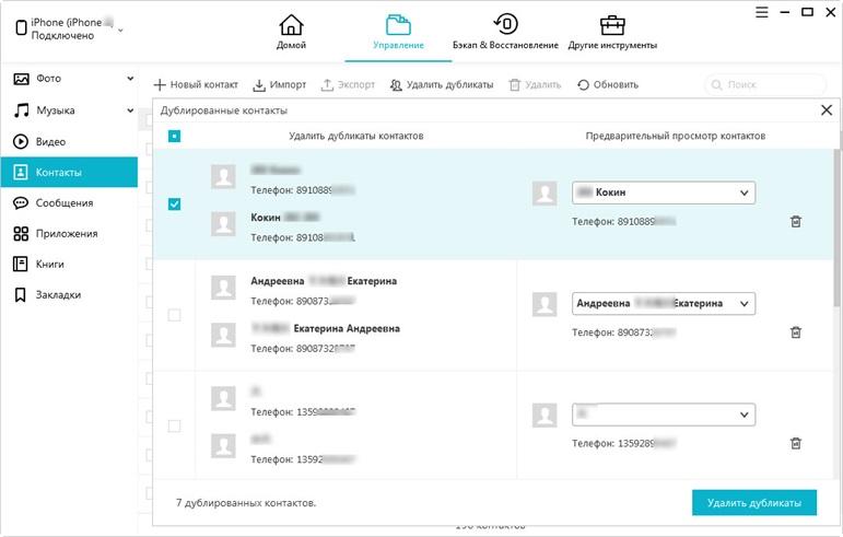 руководство iCareFone - Объединение дубликатов контактов