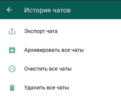 экспорт чата whatsapp