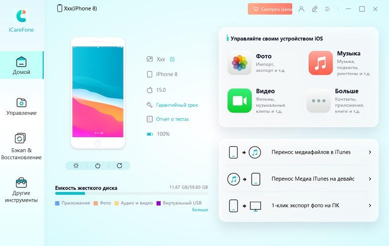 GUIDE iCareFone: Резервное копирование&Восстановление данных iOS