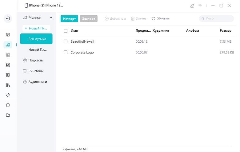 руководство iCareFone - управить и перенести музыку