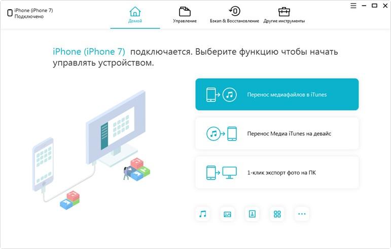 руководство iCareFone: передача мультимедийных данных iOS с itunes