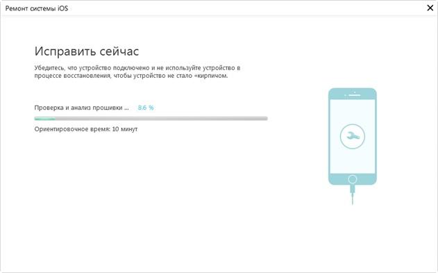 Руководство решить основные проблемы iOS