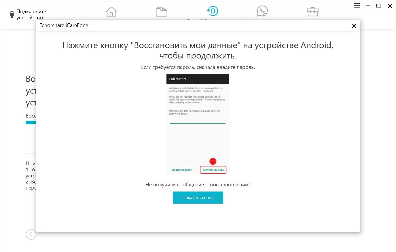 руководство - восстановить данные whatsapp