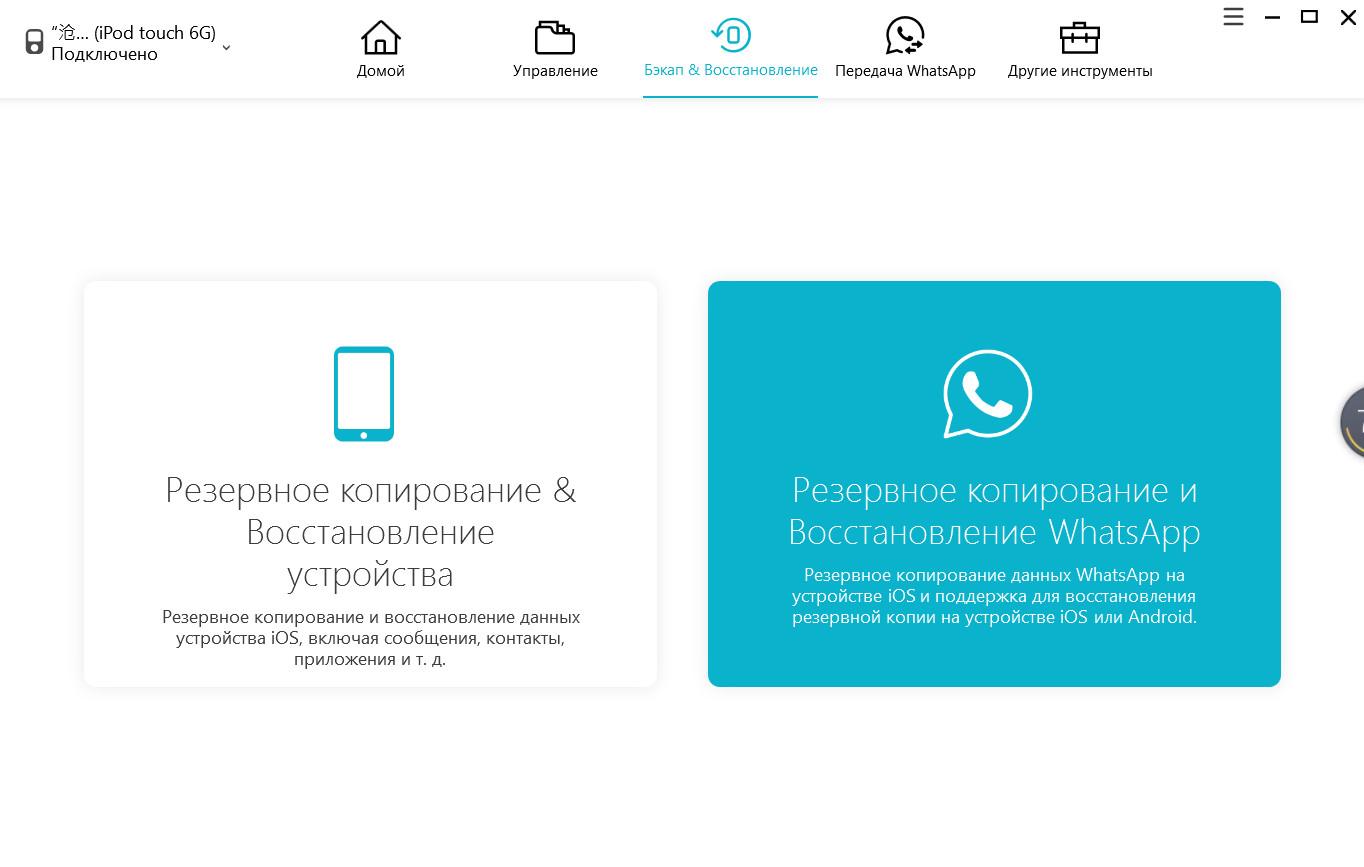 руководство о whatsapp резервное копирование