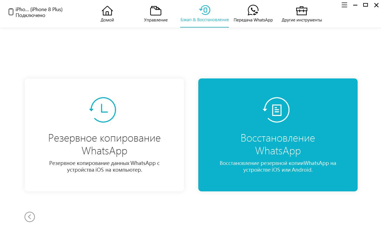 руководство - шаг 2 восстановить whatsapp