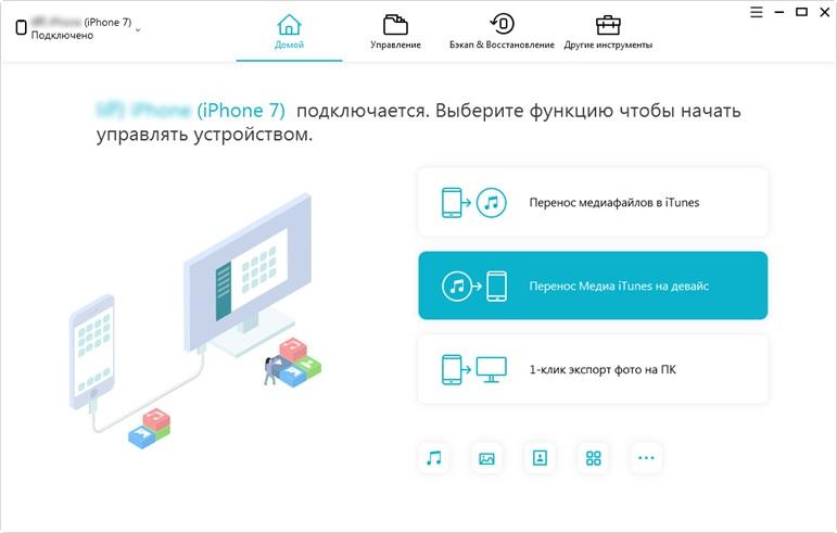 руководство: интерфейс icarefone