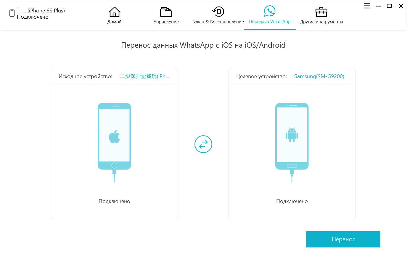 руководство - перенести WhatsApp с iPhone на Android