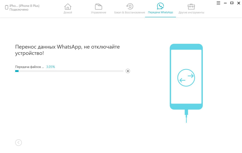 перенести WhatsApp с iPhone