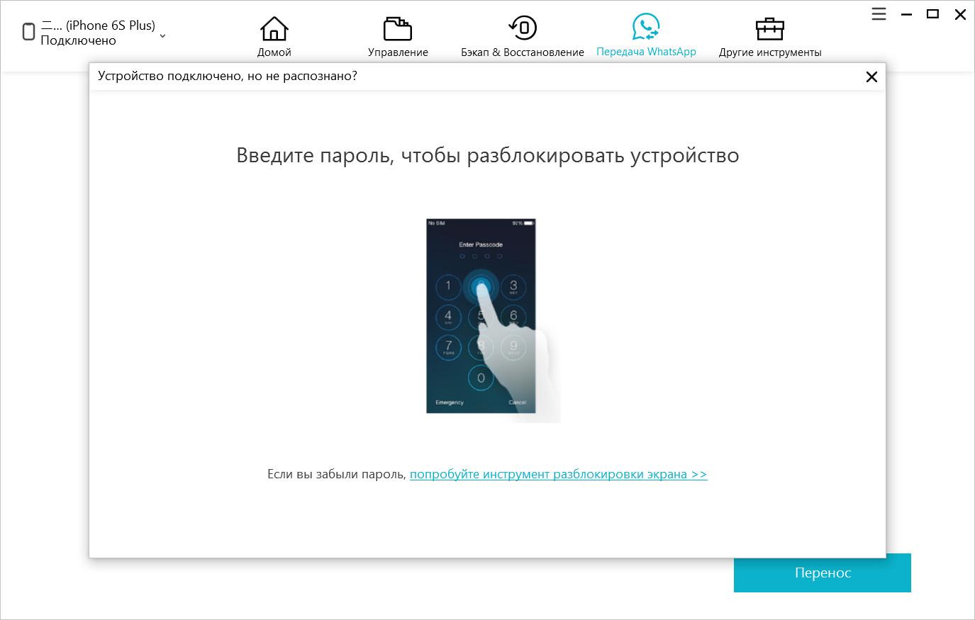 руководство - разблокировать экран паролем