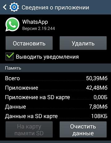 whatsapp бэкап