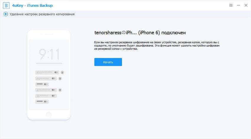 руководство 4uKey iTunes Backup: удалить настройки пароля