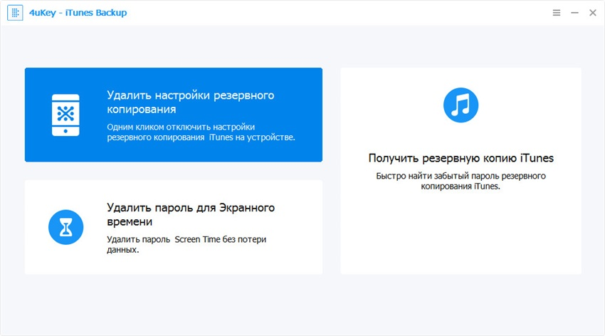 руководство 4uKey - iTunes Backup - входить в itunes