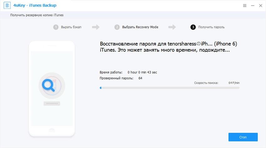 руководство 4uKey - iTunes Backup - восстановить пароль