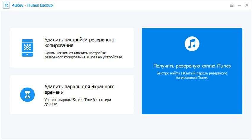 руководство - как использовать 4uKey - iTunes Backup