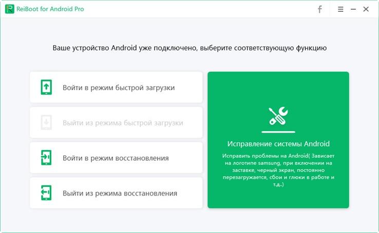 руководство: восстановить систему Android