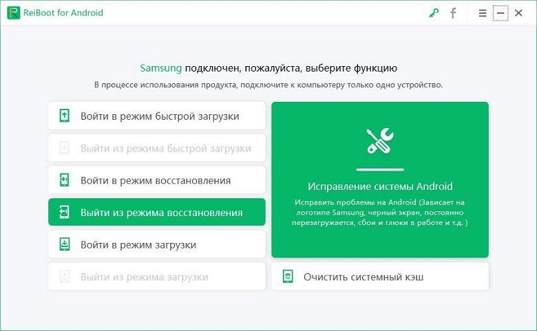 Руководство - выход из режима восстановления для восстановление системы Android