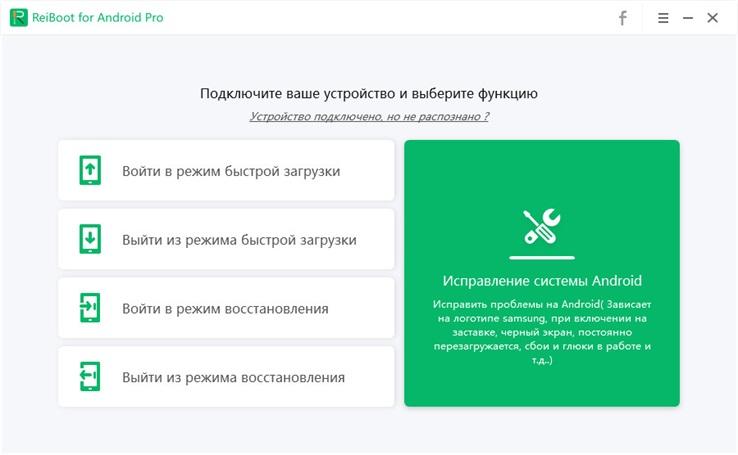 Руководство об программе ReiBoot for Android - Как использовать основные функции