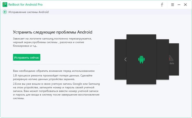 восстановить систему Android шаг 1 - восстановить сейчас