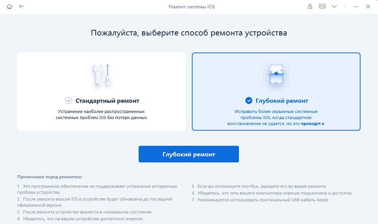Руководство - Глубокое исправление системы iOS