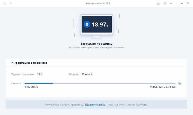 Загрузите прошивку iOS, чтобы исправить системы айфон