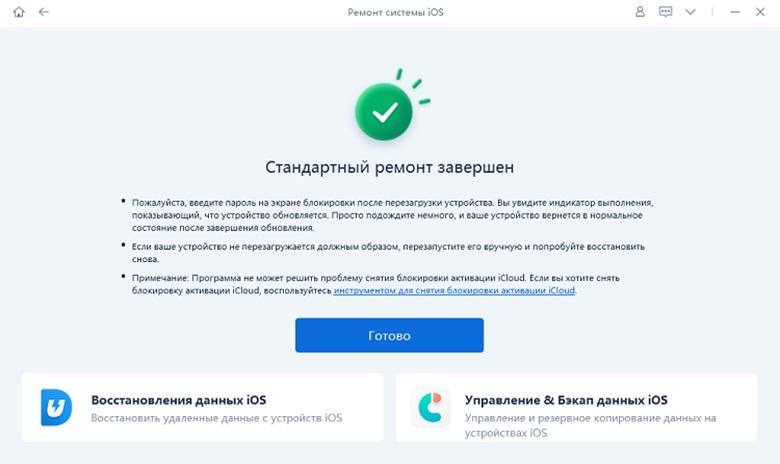 Руководство: исправили сбои  системы iOS успешно