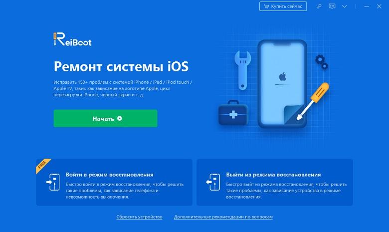 Руководство - как исправить сбои системы iOS с помощью ReiBoot