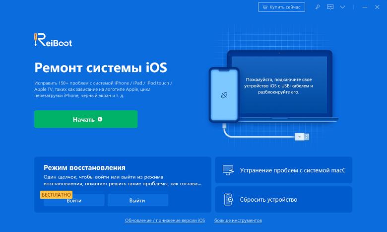 Как понизить версию iOS 14 до iOS 13 помощью iTunes