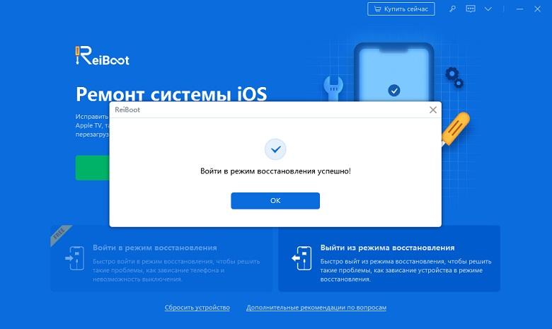 исправить айфон с помощью ReiBoot
