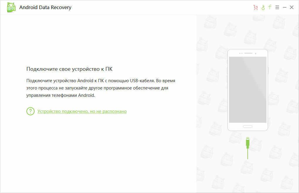 восстановить фото с android телефона