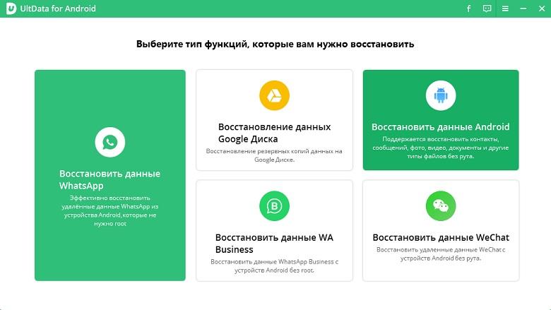 Руководство - восстановить данные Android