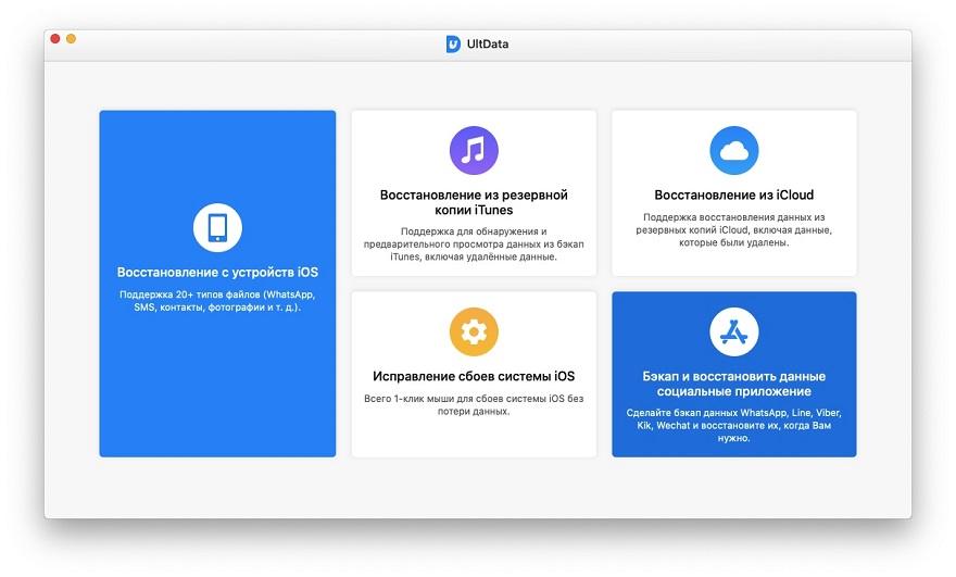 Руководство - Выберите приложение для резервного копирования и восстановления whatsapp