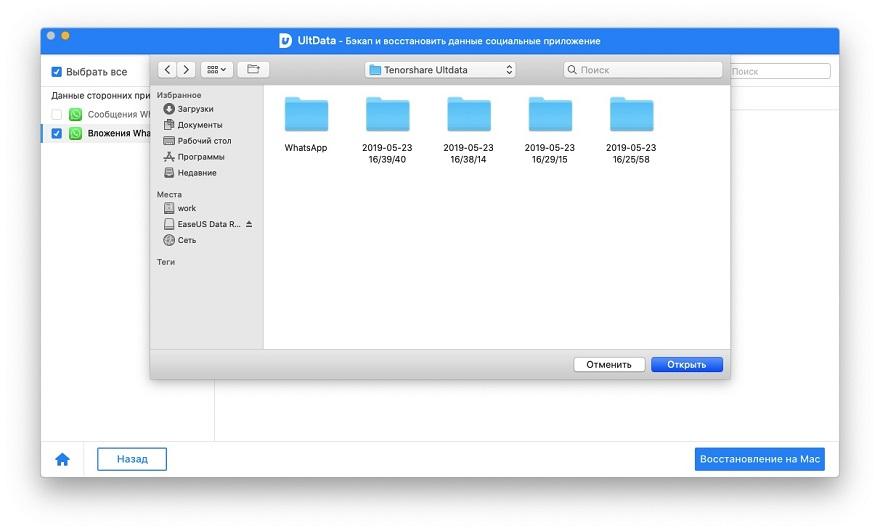 Руководство - восстановить файлы васап резервных копий