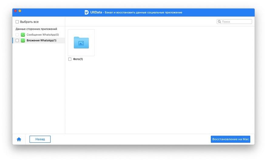 Руководство - просматривать файлы резервных копий