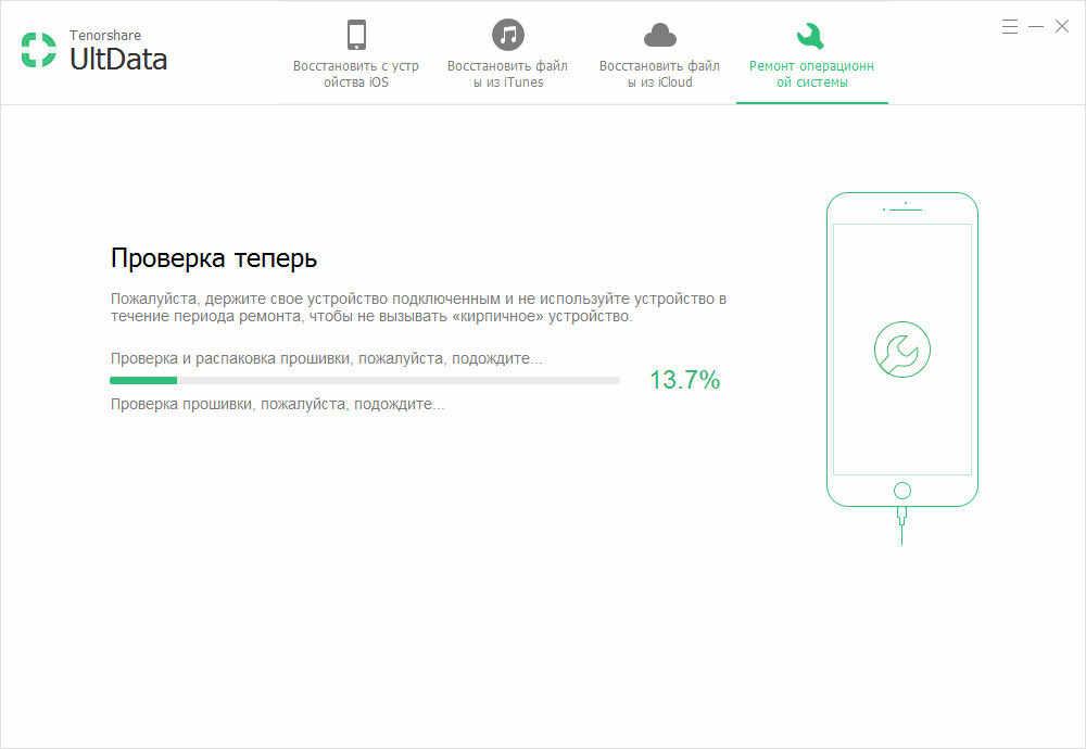 руководство о том, как исправить сбои системы iPhone