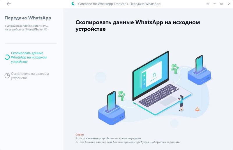 резервное копирование данных WhatsApp с помощью icarefone, нажав да